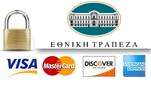 Credit Card Secure Payments at National Bank of Greece
